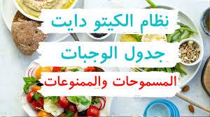 نظام الكيتو الغذائي